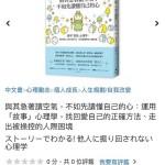 先月、台湾で本が出版されました